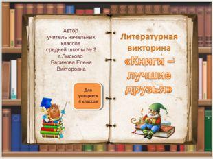 Автор учитель начальных классов средней школы № 2 г.Лысково Баринова Елена Ви