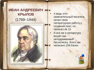 ИВАН АНДРЕЕВИЧ КРЫЛОВ (1769–1844) А ведь этот замечательный писатель начал св