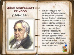 ИВАН АНДРЕЕВИЧ КРЫЛОВ (1769–1844) Почти тридцать лет работая библиотекарем, н