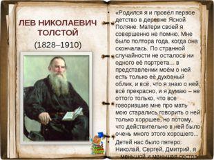ЛЕВ НИКОЛАЕВИЧ ТОЛСТОЙ (1828–1910) «Родился я и провёл первое детство в дерев