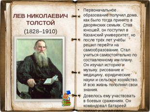 ЛЕВ НИКОЛАЕВИЧ ТОЛСТОЙ (1828–1910) Первоначальное образование получил дома, к