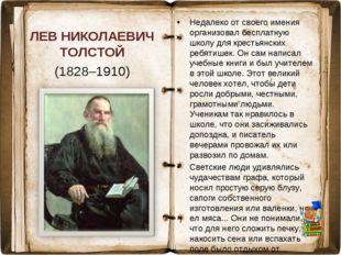 ЛЕВ НИКОЛАЕВИЧ ТОЛСТОЙ (1828–1910) Недалеко от своего имения организовал бесп