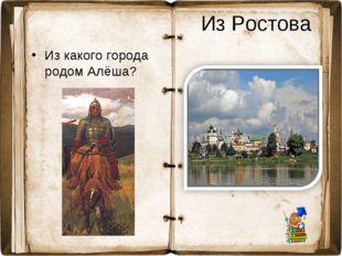 Из Ростова Из какого города родом Алёша?