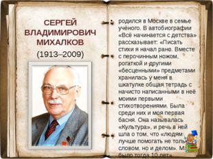 СЕРГЕЙ ВЛАДИМИРОВИЧ МИХАЛКОВ (1913–2009) родился в Москве в семье учёного. В