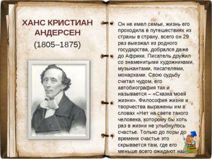 ХАНС КРИСТИАН АНДЕРСЕН (1805–1875) Он не имел семьи, жизнь его проходила в пу