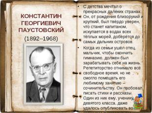 КОНСТАНТИН ГЕОРГИЕВИЧ ПАУСТОВСКИЙ (1892–1968) С детства мечтал о прекрасных д