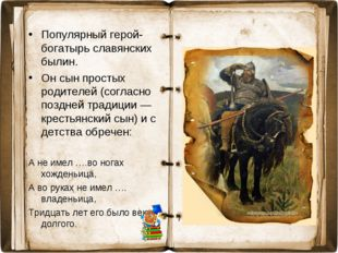Популярный герой-богатырь славянских былин. Он сын простых родителей (согласн