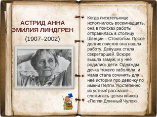 АСТРИД АННА ЭМИЛИЯ ЛИНДГРЕН (1907–2002) Когда писательнице исполнилось восемн