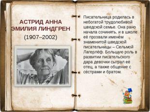 АСТРИД АННА ЭМИЛИЯ ЛИНДГРЕН (1907–2002) Писательница родилась в небогатой тру