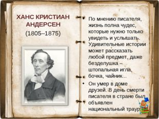 ХАНС КРИСТИАН АНДЕРСЕН (1805–1875) По мнению писателя, жизнь полна чудес, кот