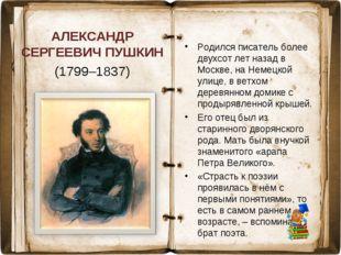 АЛЕКСАНДР СЕРГЕЕВИЧ ПУШКИН (1799–1837) Родился писатель более двухсот лет наз