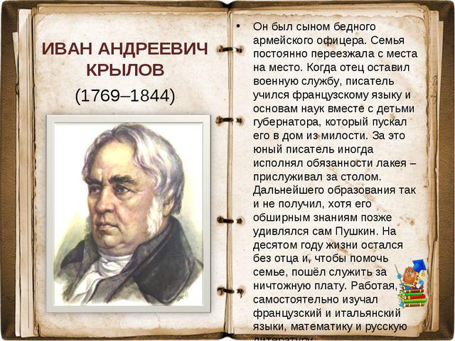 ИВАН АНДРЕЕВИЧ КРЫЛОВ (1769–1844) Он был сыном бедного армейского офицера. Се...