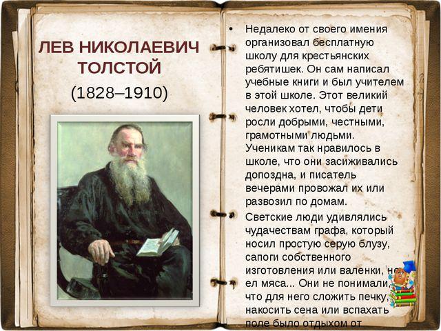 ЛЕВ НИКОЛАЕВИЧ ТОЛСТОЙ (1828–1910) Недалеко от своего имения организовал бесп...