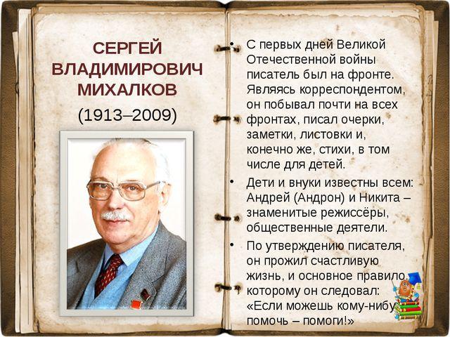 СЕРГЕЙ ВЛАДИМИРОВИЧ МИХАЛКОВ (1913–2009) С первых дней Великой Отечественной...