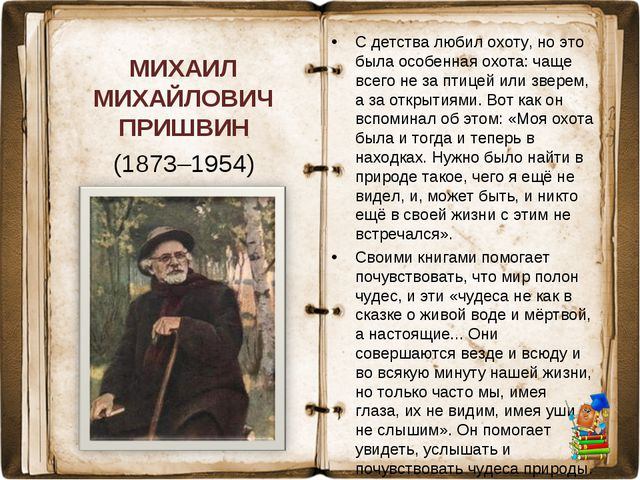 МИХАИЛ МИХАЙЛОВИЧ ПРИШВИН (1873–1954) С детства любил охоту, но это была особ...