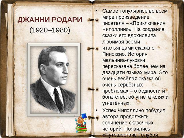 ДЖАННИ РОДАРИ (1920–1980) Самое популярное во всём мире произведение писателя...