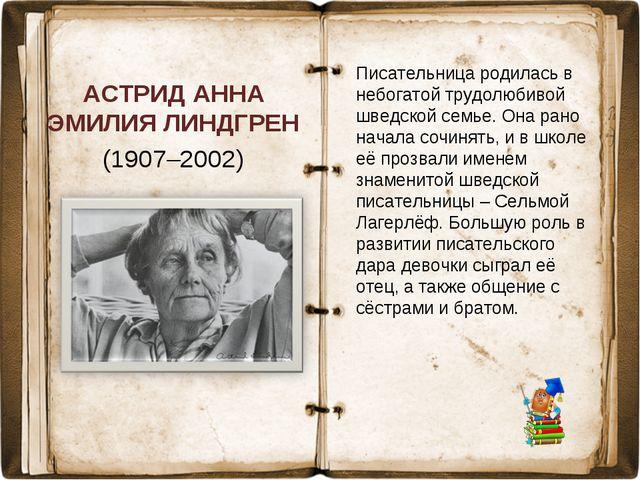АСТРИД АННА ЭМИЛИЯ ЛИНДГРЕН (1907–2002) Писательница родилась в небогатой тру...
