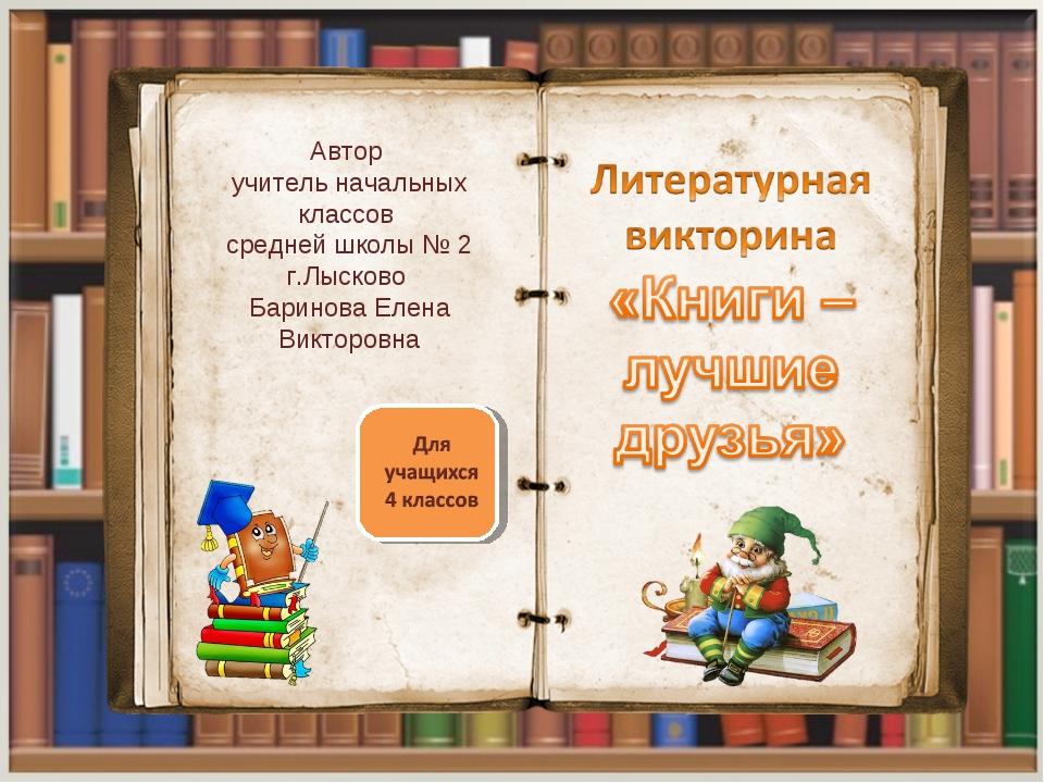 Автор учитель начальных классов средней школы № 2 г.Лысково Баринова Елена Ви...