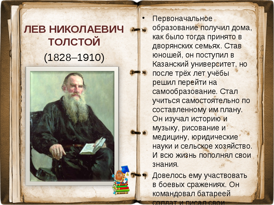 Лев толстой биография и картинки