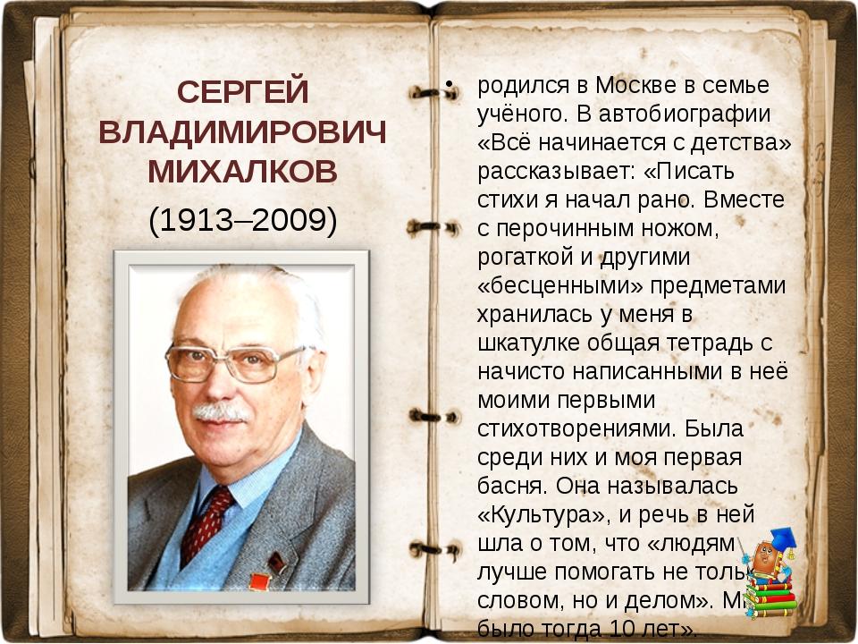 СЕРГЕЙ ВЛАДИМИРОВИЧ МИХАЛКОВ (1913–2009) родился в Москве в семье учёного. В...