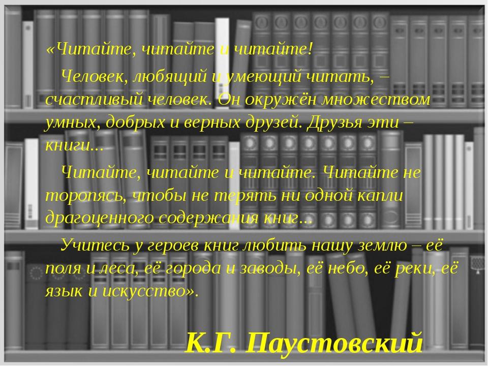 К.Г. Паустовский «Читайте, читайте и читайте! Человек, любящий и умеющий чита...