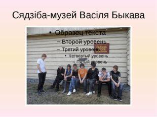 Сядзiба-музей Васiля Быкава