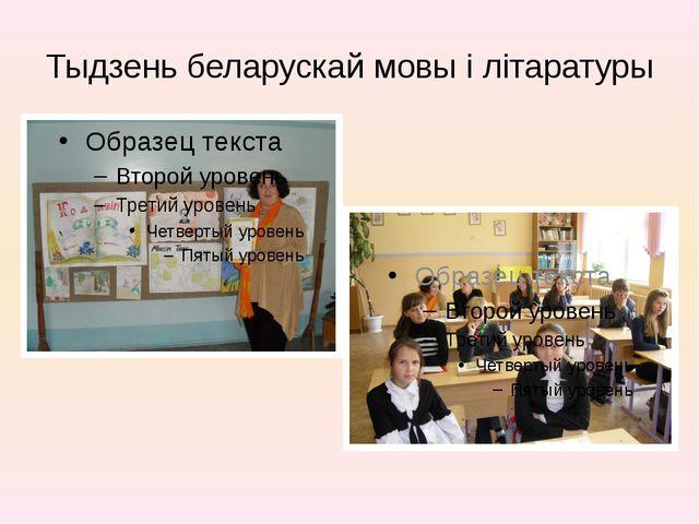 Тыдзень беларускай мовы i лiтаратуры