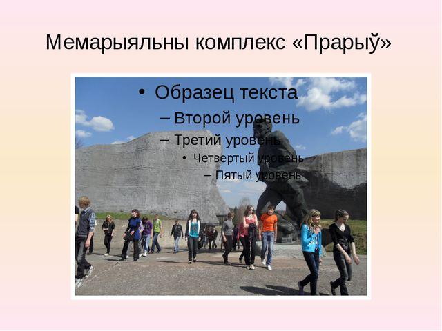 Мемарыяльны комплекс «Прарыў»