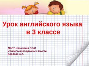 Урок английского языка в 3 классе МАОУ Ильинская СОШ учитель иностранных язы