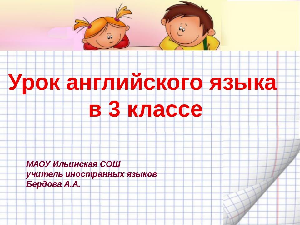Урок английского языка в 3 классе МАОУ Ильинская СОШ учитель иностранных язы...