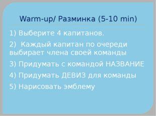Warm-up/ Разминка (5-10 min) 1) Выберите 4 капитанов. 2) Каждый капитан по оч