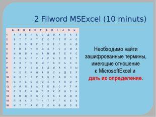 2 Filword MSExcel (10 minuts) Необходимо найти зашифрованные термины, имеющие