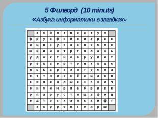 5 Филворд (10 minuts) «Азбука информатики в загадках»