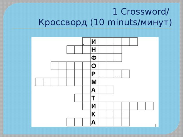 1 Crossword/ Кроссворд (10 minuts/минут)