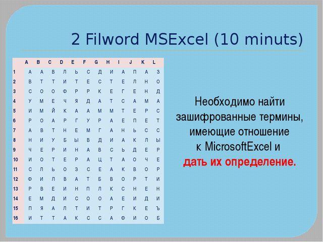 2 Filword MSExcel (10 minuts) Необходимо найти зашифрованные термины, имеющие...