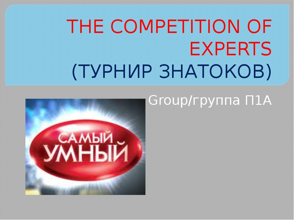 THE COMPETITION OF EXPERTS (ТУРНИР ЗНАТОКОВ) Group/группа П1А