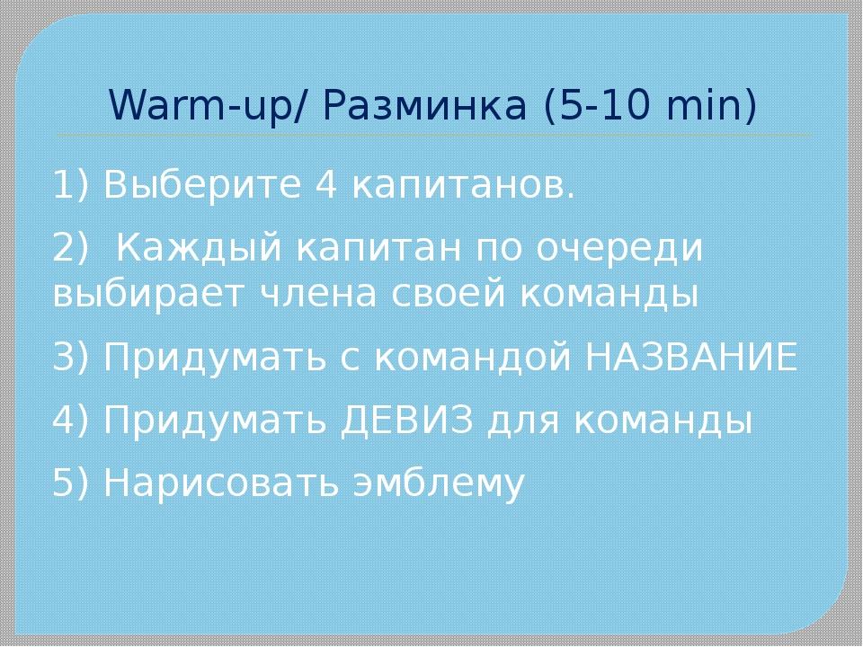Warm-up/ Разминка (5-10 min) 1) Выберите 4 капитанов. 2) Каждый капитан по оч...