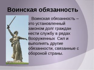 Воинская обязанность – это установленный законом долг граждан нести службу в