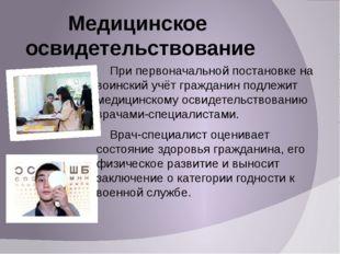 При первоначальной постановке на воинский учёт гражданин подлежит медицинско