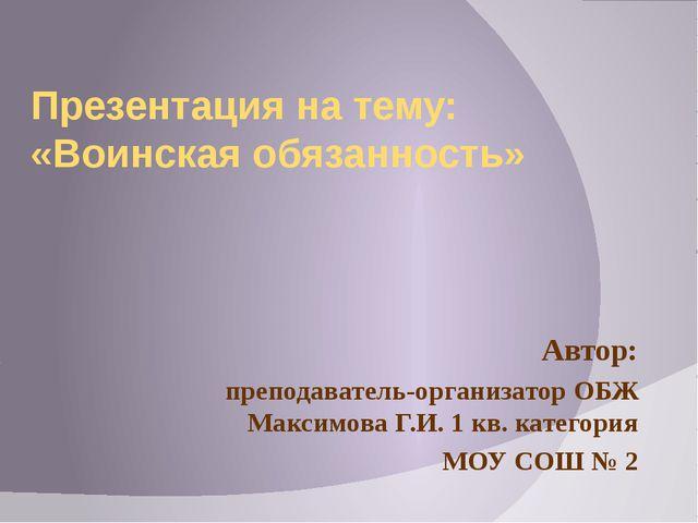 Презентация на тему: «Воинская обязанность» Автор: преподаватель-организатор...