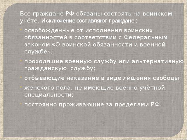 Все граждане РФ обязаны состоять на воинском учёте. Исключение составляют гра...
