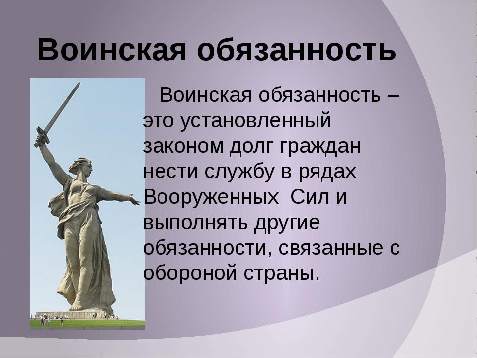 Воинская обязанность – это установленный законом долг граждан нести службу в...
