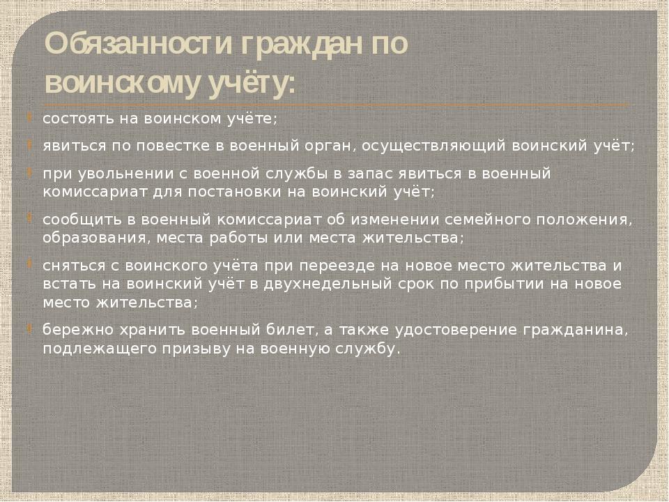 Обязанности граждан по воинскому учёту: состоять на воинском учёте; явиться п...