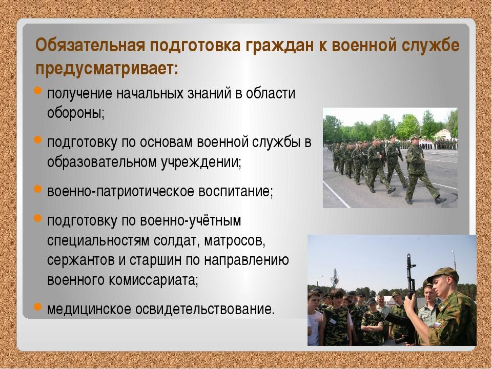 Обязательная подготовка граждан к военной службе предусматривает: получение н...