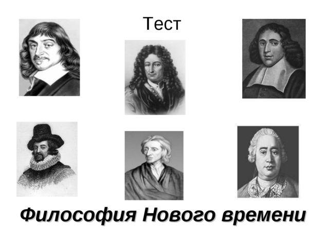 Тест Философия Нового времени