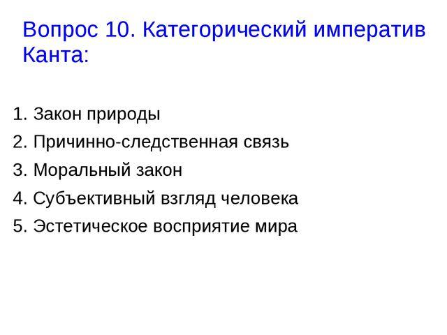 Вопрос 10. Категорический императив Канта: 1. Закон природы 2. Причинно-следс...