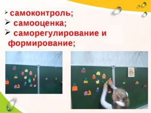 самоконтроль; самооценка; саморегулирование и формирование;