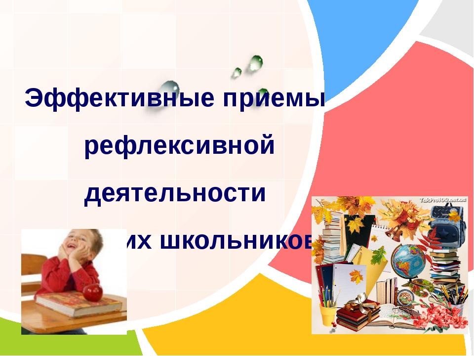 Эффективные приемы рефлексивной деятельности младших школьников L/O/G/O