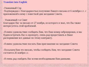Translate into English: -Уважаемый Сэр Подтверждаю с благодарностью получение