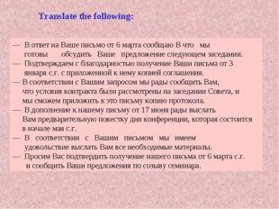 — В ответ на Ваше письмо от 6 марта сообщаю В что мы готовы обсудить Ваше пре